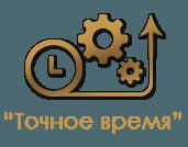 Логотип Точное Время